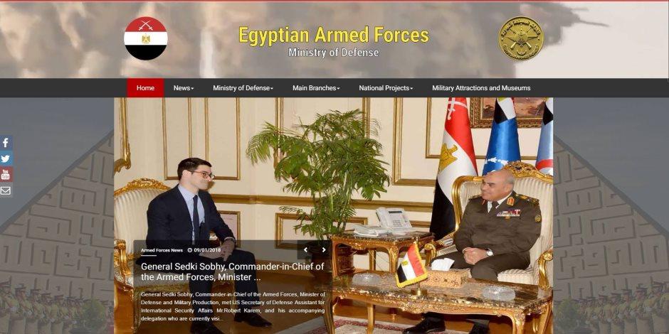 القوات المسلحة تطور الموقع الرسمى لوزارة الدفاع على الإنترنت