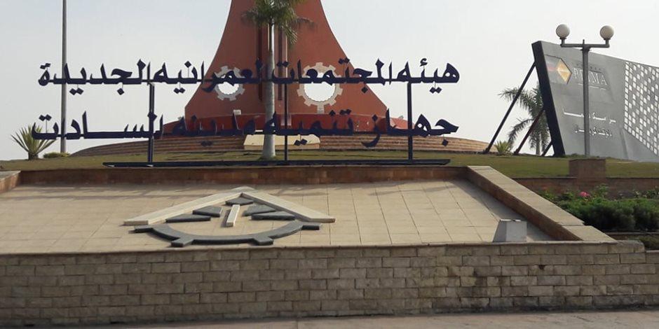 مدينة السادات بالمنوفية تستعد لاستقبال الرئيس السيسي (صور)