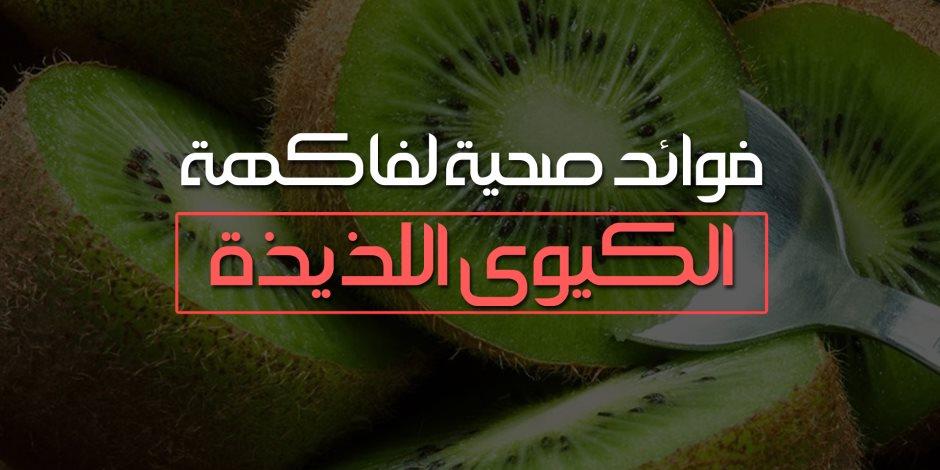 فوائد صحية لفاكهة الكيوى اللذيذة (فيديوجراف)