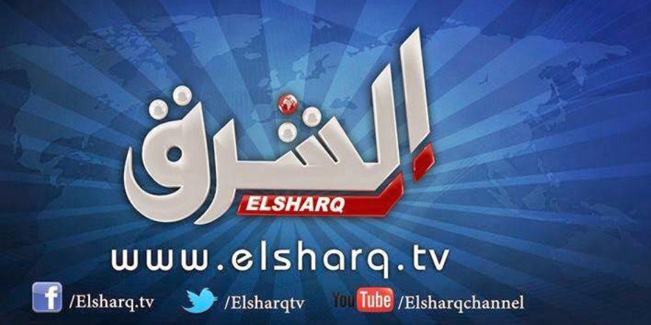 الحجب مستمر.. القضاء الإداري يرفض عودة بث قناة الشرق داخل مصر