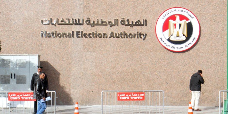 لليوم الثانى والأخير ..الهيئة الوطنية تتلقى اعتراضات المرشحين بالانتخابات الرئاسية