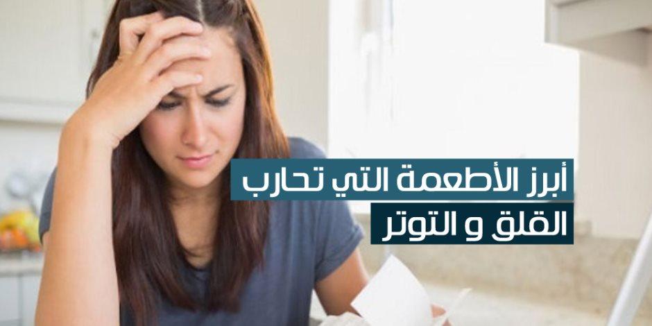 أبرز الأطعمة التي تحارب القلق و التوتر (فيديوجراف)