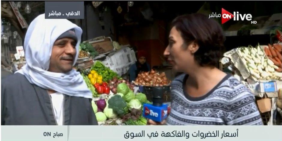 أسعار الخضر والفاكهة على قناة ON Live اليوم الأربعاء 31 يناير 2018