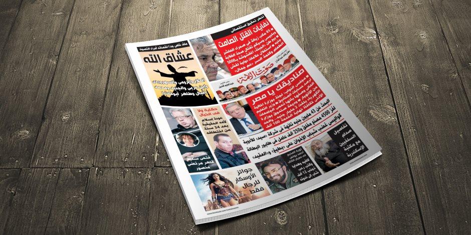 تصفح الآن عدد صوت الأمة الجديد: صناديقك يا مصر