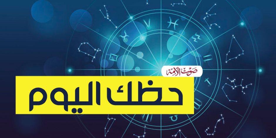 حظك اليوم وتوقعات الأبراج الثلاثاء 19/6/2018 على الصعيد المهنى والعاطفى والصحى