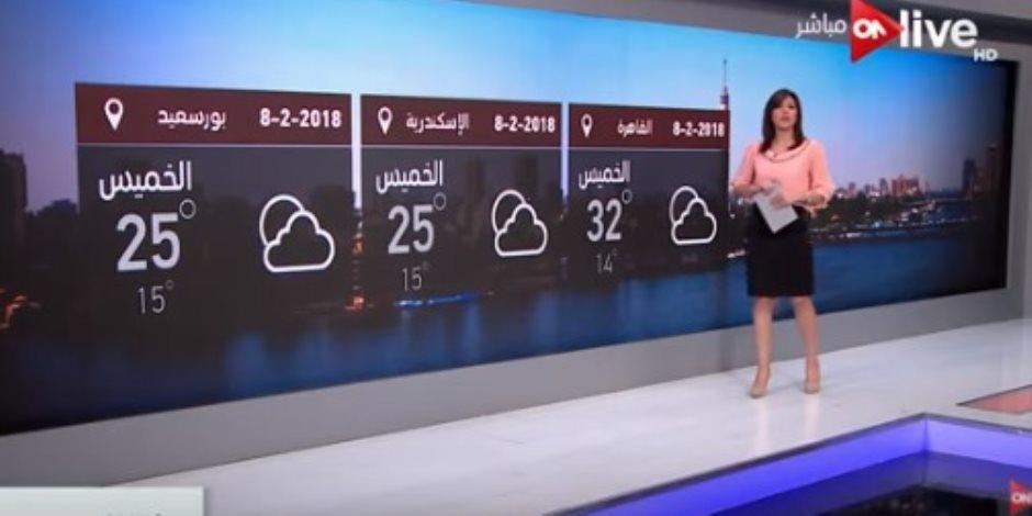 حالة الطقس اليوم الخميس على القاهرة ومحافظات الجمهورية (فيديو)