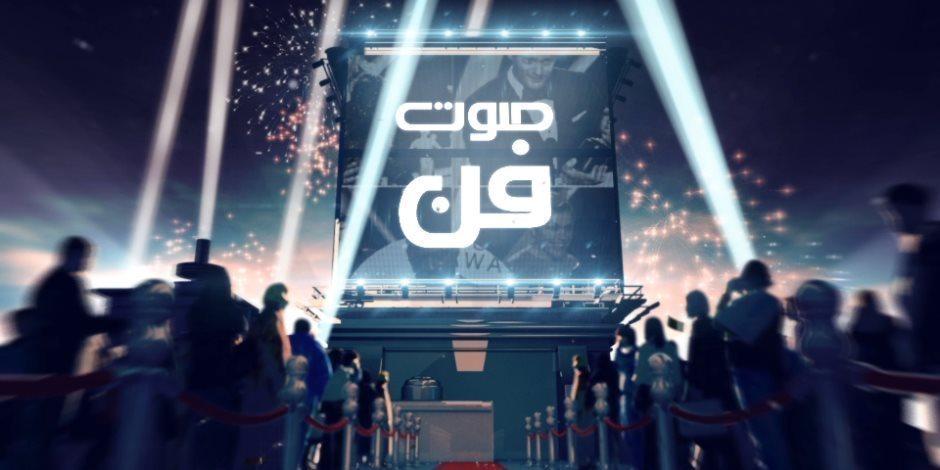 نشرة صوت فن: أبرز الأخبار الفنية في مصر اليوم السبت (فيديوجراف)