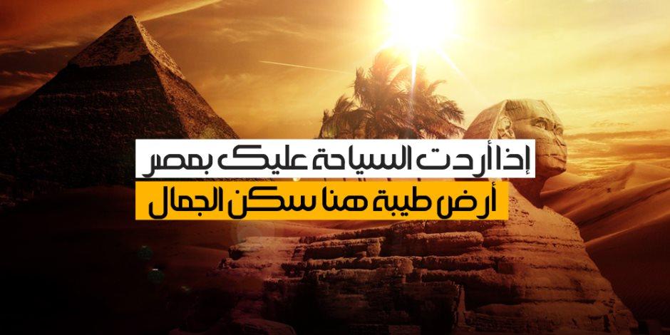 إذا أردت السياحة عليك بمصر.. أرض طيبة هنا سكن الجمال (جرافيتي)