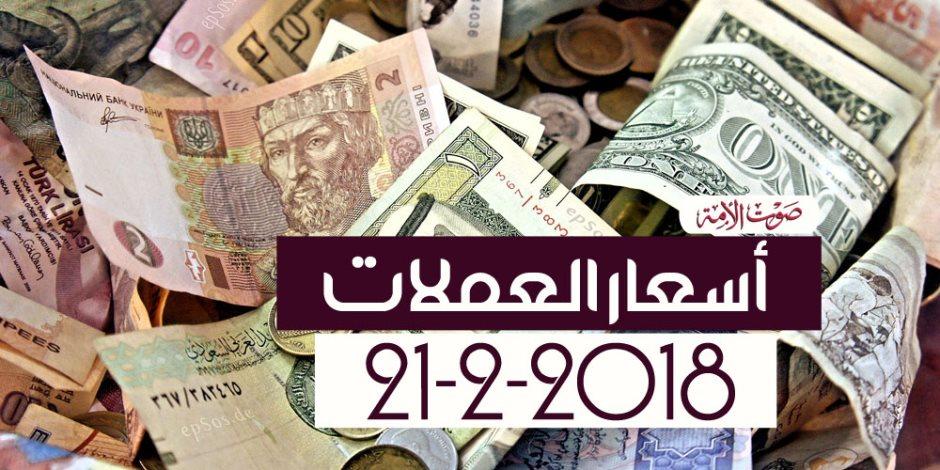 أسعار العملات اليوم الأربعاء 21-2-2018 بالبنوك في مصر (فيديوجراف)
