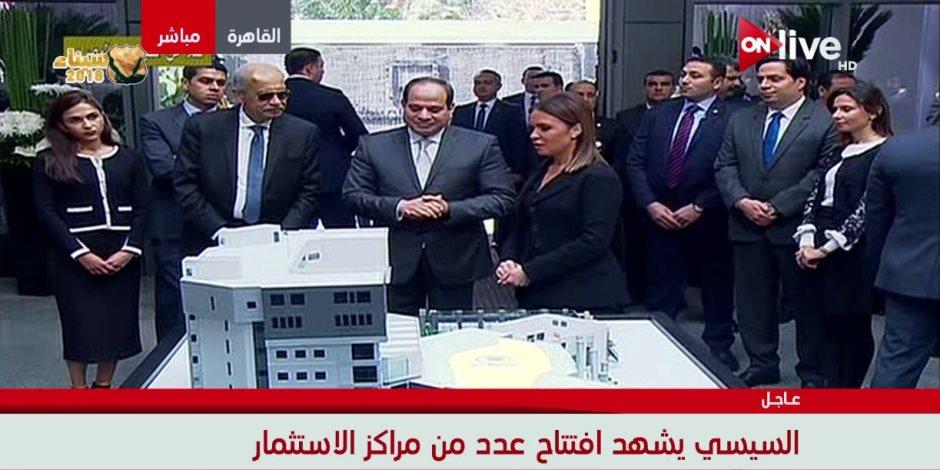 السيسي يفتتح عدد من مراكز الاستثمار بمقر الوزارة (بث مباشر)