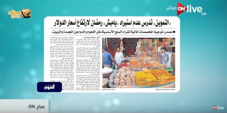 فى دقيقة.. تعرف على أبرز عناوين الصحف المصرية اليوم 28 فبراير 2018 على ON Live