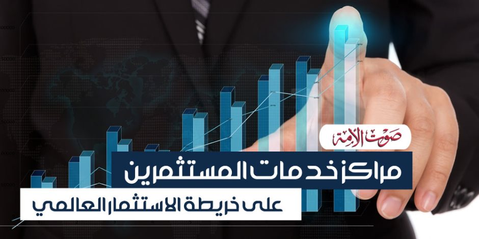 """""""تحت سقف واحد"""".. مراكز خدمات المستثمرين على خريطة الاستثمار العالمي (إنفوجراف)"""