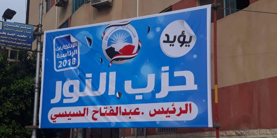 لافتات لحزب النور ببورسعيد دعمًا للرئيس عبدالفتاح السيسي فى الانتخابات الرئاسية