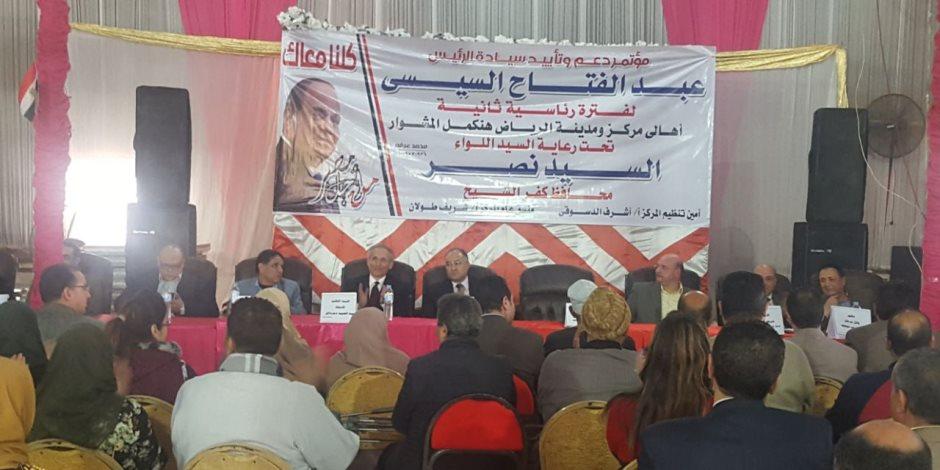 مؤتمر انتخابي حاشد للرئيس السيسي بكفر الشيخ بحضور أعضاء مجلس النواب (صور)