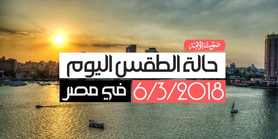 الأرصاد: طقس اليوم الثلاثاء حار.. والصغرى بالقاهرة 21 درجة