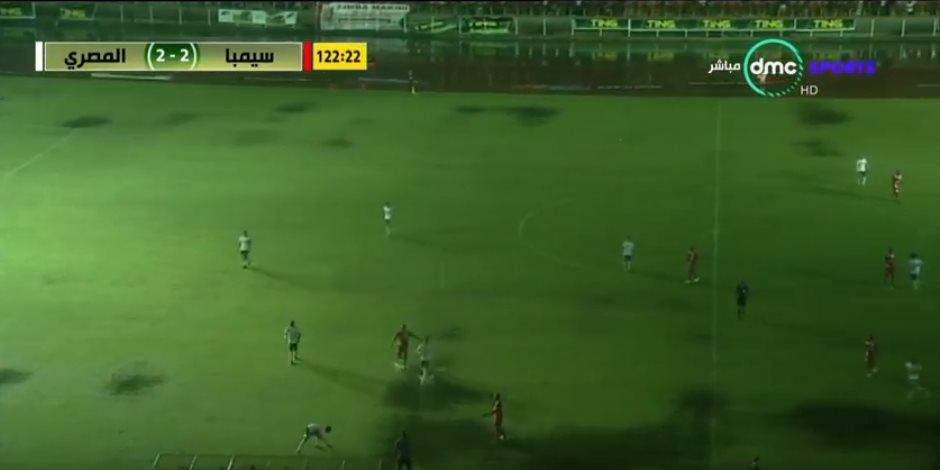 المصري يتعادل 2 / 2 أمام سيمبا التنزاني في مباراة السيول وانقطاع الكهرباء (فيديو)