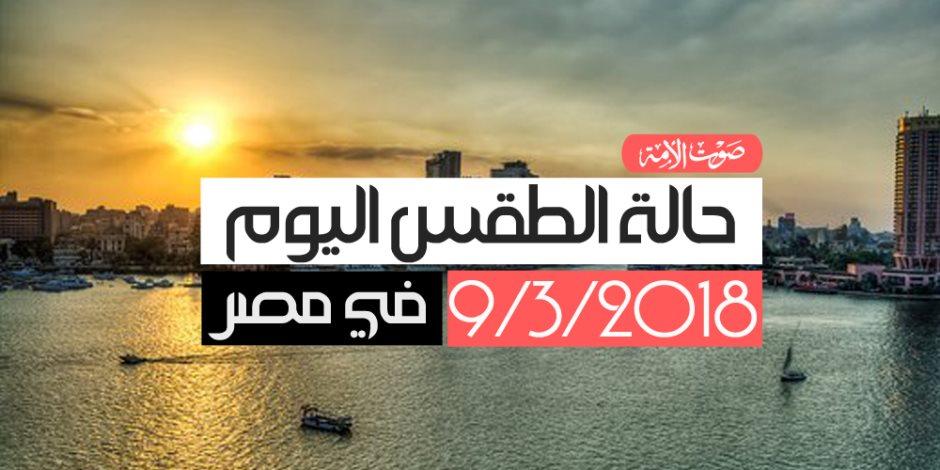 الأرصاد: طقس اليوم الجمعة مائل للدفء.. والصغرى بالقاهرة 17 درجة