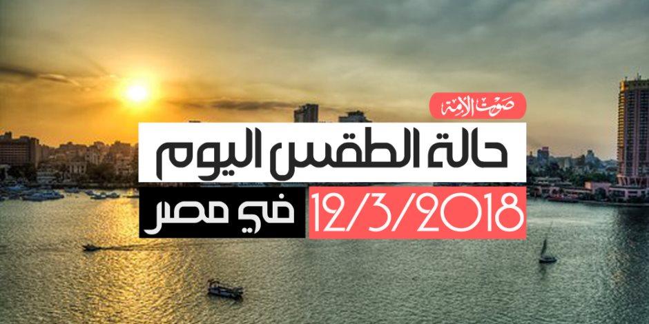 الأرصاد تعلن توقعاتها لطقس اليوم: مائل للدفء.. والعظمى بالقاهرة 24 درجة