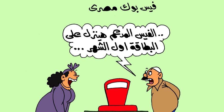 """المواطنون في انتظار """"فيسبوك"""" المدعم (كاريكاتير)"""