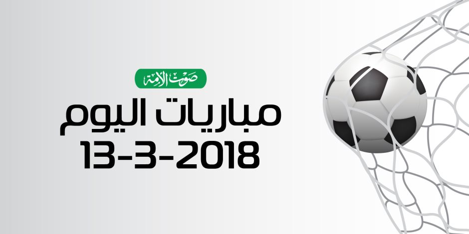 مواعيد مباريات اليوم الثلاثاء 13 - 3 - 2018 (انفوجراف)
