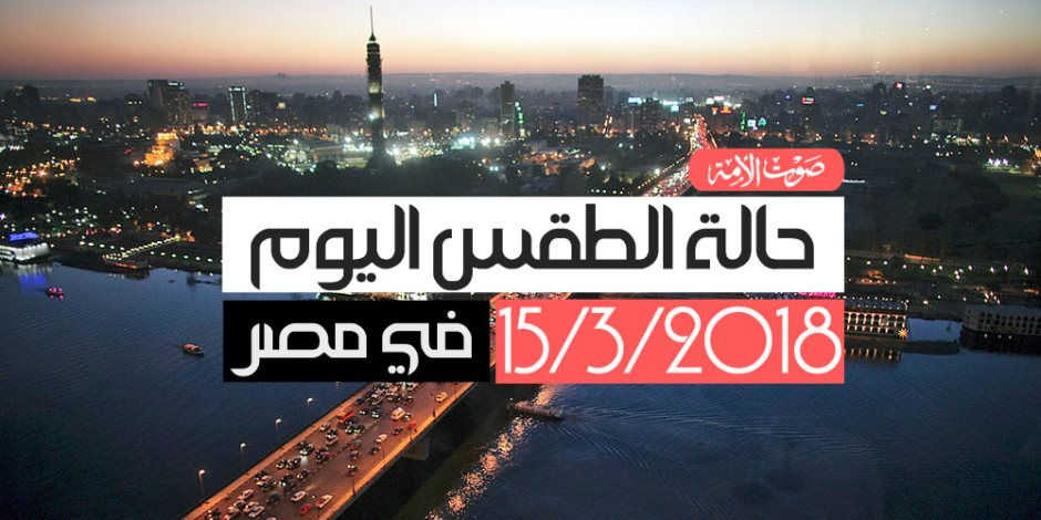 الأرصاد: طقس اليوم الخميس مائل للدفء.. والصغرى بالقاهرة تسجل 15 (فيديوجراف)