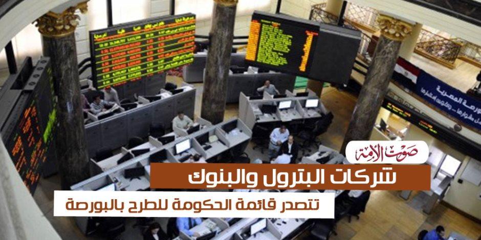 شركات البترول والبنوك تتصدر قائمة الحكومة للطرح بالبورصة (فيديوجراف)