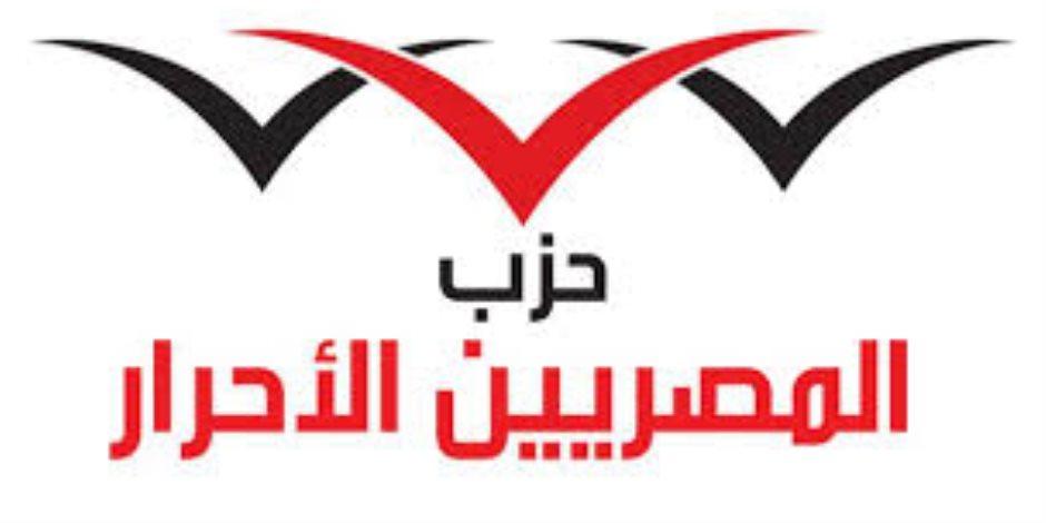 المصريين الأحرار ببني سويف يحتفل بفوز الرئيس السيسي