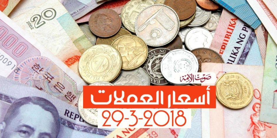 أسعار العملات اليوم الخميس 29-3-2018 (فيديوجراف)