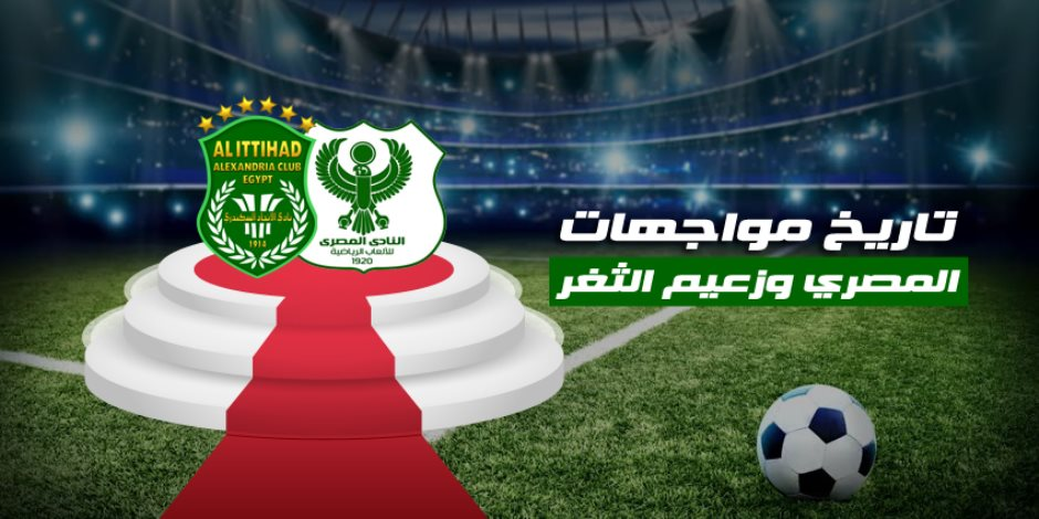 فلاش باك.. المصري يفوز على الاتحاد السكندري 1-0 (انفوجراف)
