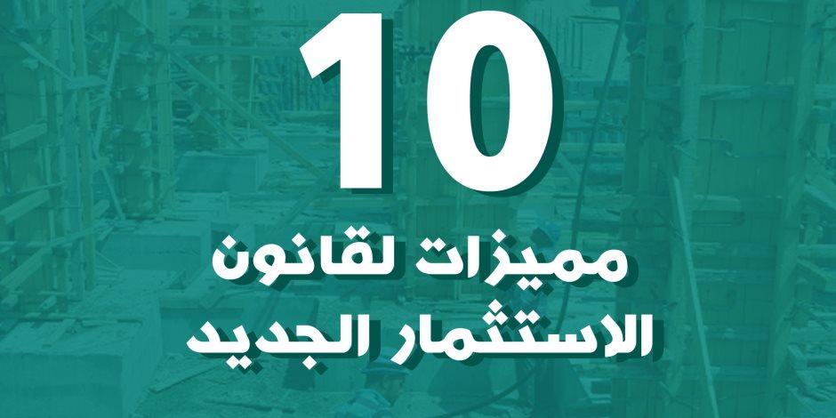 10 مميزات لقانون الاستثمار الجديد.. تعرف عليها (انفوجراف)