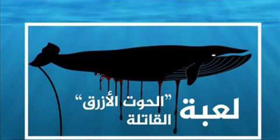 """""""عايز تموت العب لعبة الحوت"""".. صاحبها مضطرب الهوية الجنسية والبرلمان يناقش مخاطر لعبة استدراج المراهقين للإنتحار"""
