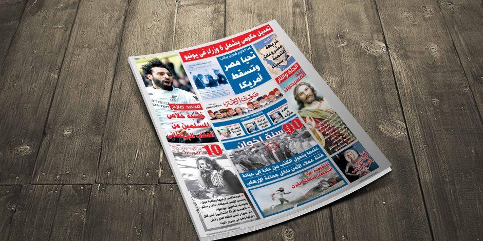 تصفح عدد صوت الأمة الجديد الآن: تعديل وزاري في يونيو