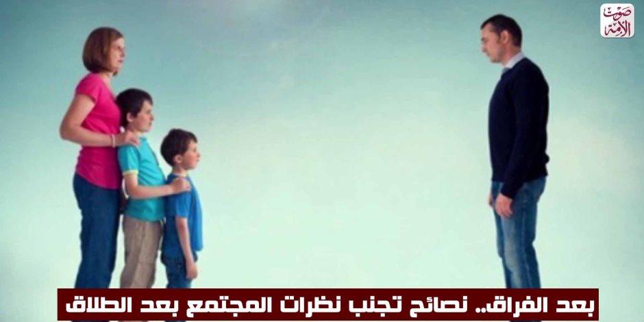 بعد الفراق.. نصائح تجنب نظرات المجتمع بعد الطلاق (فيديو جراف)
