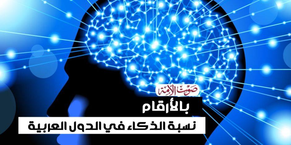 بالأرقام.. مصر تحتل المركز السابع فى نسبة الذكاء بالدول العربية (إنفوجراف)