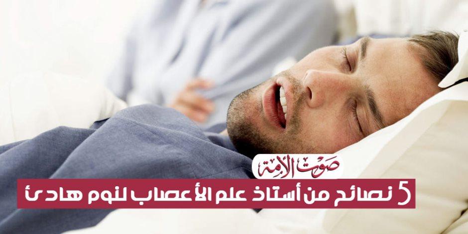 اقفل النور وحدد معاد للنوم.. 5 نصائح من أستاذ علم الأعصاب لنوم هادئ