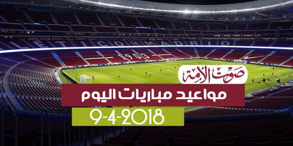 جدول مواعيد مباريات الإثنين: فياريال وأتلتيك بيلباو الأبرز (إنفوجراف)