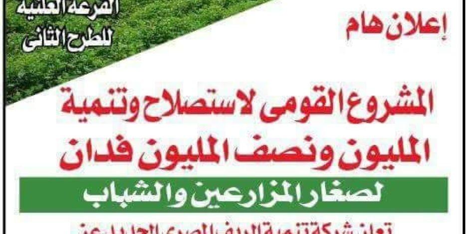 تعرف على.. إجراءات القرعة العلنية لأراضي المليون ونصف المليون فدان بغرب غرب المنيا