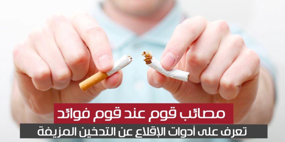 مصائب قوم عند قوم فوائد.. تعرف على أدوات الإقلاع عن التدخين المزيفة (فيديوجراف)