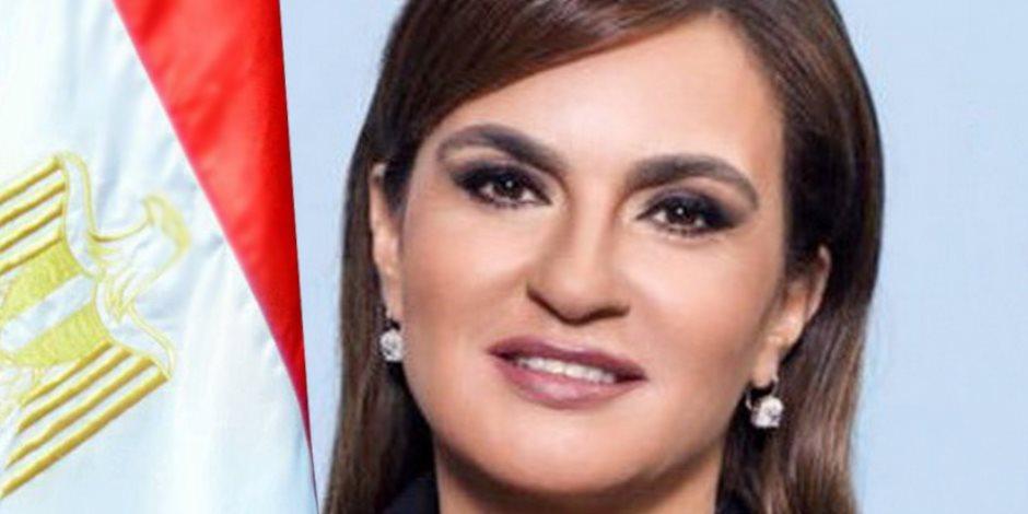 "انطلاق مؤتمر ""حابى"" للاستثمار في مصر بحضور سحر نصر.. 29 إبريل"