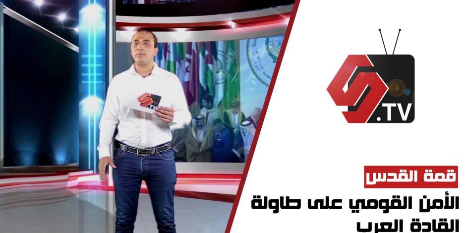قمة القدس.. الأمن القومي على طاولة القادة العرب (فيديو)