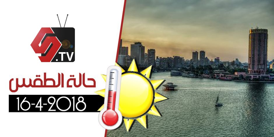 الأرصاد تعلن توقعاتها لطقس اليوم: مائل للحرارة.. والعظمى بالقاهرة 33 درجة (فيديوجراف)