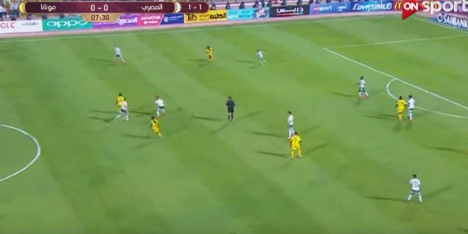 اهداف مباراة المصري ومونانا في الكونفدرالية اليوم الثلاثاء 17 / 4 / 2018