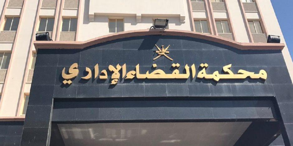لتشابه الأسماء مع إرهابي.. القضاء الإداري تلغي حكم التحفظ علي أموال مواطن