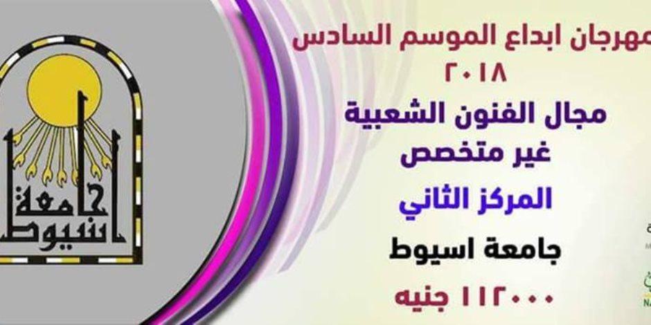 جامعة أسيوط تحصد 6 جوائز فى ختام الموسم السادسة لمسابقة إبداع