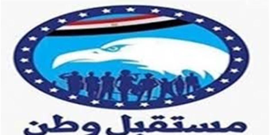 حزب مستقبل وطن ببورسعيد يجتمع لمناقشة خطة العمل خلال رمضان