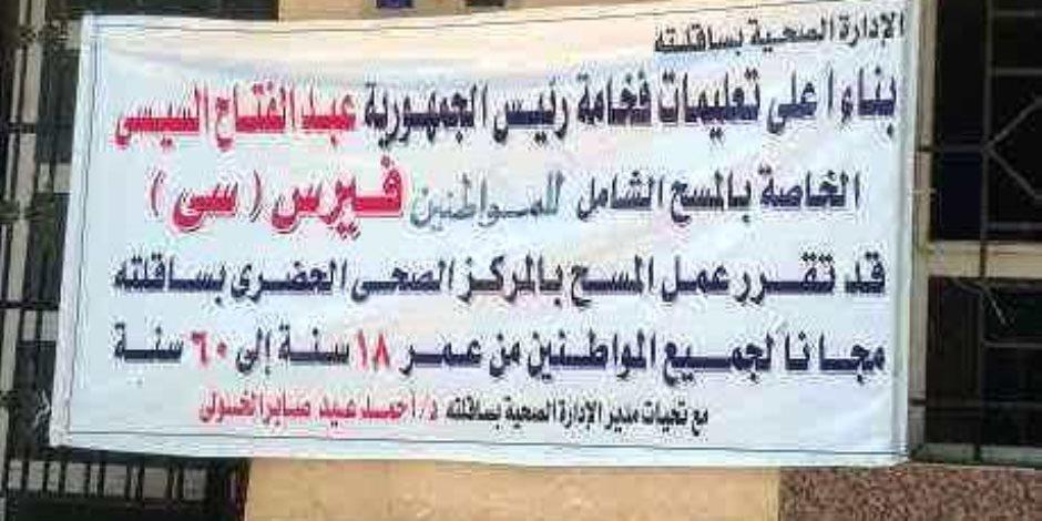 محافظ سوهاج: عدد المترددين علي قوافل حملة القضاء علي فيروس سي بلغ 6278 مواطن (صور)
