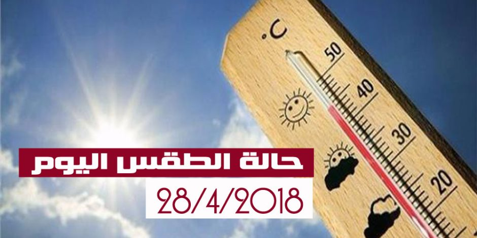 الأرصاد: طقس اليوم السبت مائل للحرارة.. والصغرى بالقاهرة 18 درجة (فيديوجراف)