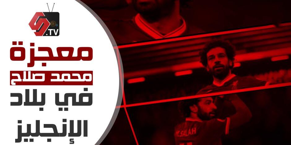 بالأرقام.. معجزة محمد صلاح في بلاد الإنجليز (فيديوجراف)