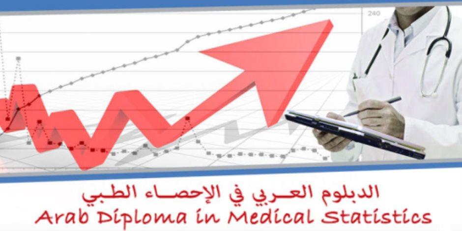 المعهد العربي للتنمية المستدامة يحتفل بتخريج أول دفعتين في الإحصاء الطبي