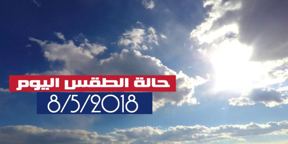 الأرصاد: طقس اليوم الثلاثاء معتدل.. والصغرى بالقاهرة 18 درجة (فيديوجراف)
